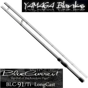 YAMAGA Blanks(ヤマガブランクス) Blue Current(ブルーカレント) 91Ti Long Cast