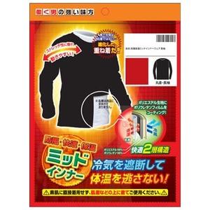 モリト 防風保温ミッドインナーウェア 長袖 A200-8913 アンダーシャツ