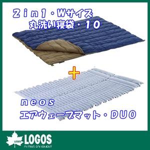 ロゴス(LOGOS)2in1・Wサイズ丸洗い寝袋・10+neosエアウェーブマット・DUO