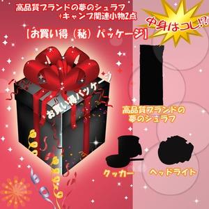 ナチュラム 高品質ブランドの夢のシュラフ+キャンプ関連小物2点【お買い得(秘)パッケージ】 50(プルシアンブルー) 1037