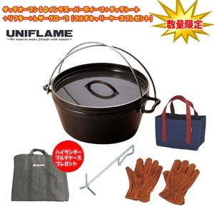 ユニフレーム(UNIFLAME)ダッチオーブン10インチスーパーデイープ+ダッチトート+リフター+レザーグローブ【マルチキャリーケー