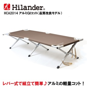 【送料無料】Hilander(ハイランダー) レバー付きアルミGIコット ブラウン HCA2014