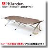 Hilander(ハイランダー) レバー付きアルミGIコット