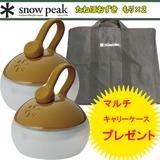 スノーピーク(snow peak) たねほおずき もり×2+マルチキャリーケース【プレゼント】 ES-040R-GR+HCA999 電池式