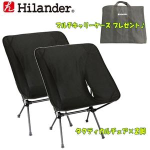Helinox(ヘリノックス)タクティカルチェア×2+マルチキャリーケース【プレゼント】