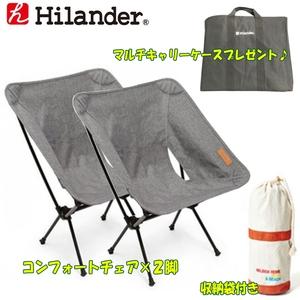 Helinox(ヘリノックス)コンフォートチェア×2+マルチキャリーケース【プレゼント】