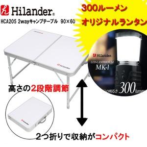 Hilander(ハイランダー)2wayキャンプテーブル 90×60+300ルーメンオリジナルランタン