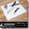 キャプテンスタッグ(CAPTAIN STAG) 抗菌PC マナ板4点セット