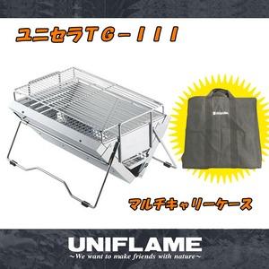 【送料無料】ユニフレーム(UNIFLAME) ユニセラTG-III+マルチキャリーケース【お得な2点セット】 615010