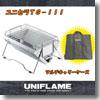 ユニフレーム(UNIFLAME) ユニセラTG−III+マルチキャリーケース【お得な2点セット】