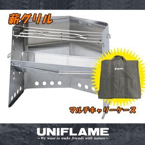 【送料無料】ユニフレーム(UNIFLAME) 薪グリル+マルチキャリーケース【お得な2点セット】 682906