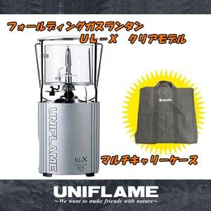 ユニフレーム(UNIFLAME)フォールディングガスランタンUL−X クリアモデル+マルチキャリーケース【お得な2点セット】