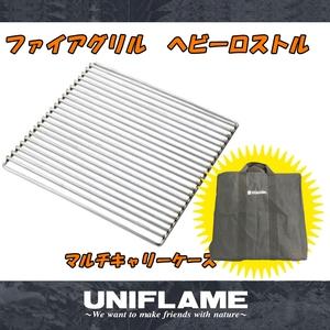 ユニフレーム(UNIFLAME)ファイアグリル ヘビーロストル+マルチキャリーケース【お得な2点セット】