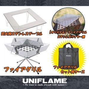 ユニフレーム(UNIFLAME)ファイアグリル+ステンレステーブル+オリジナルステンレスワイヤー網+ケースセット【お得な4点セット】