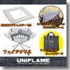 ユニフレーム(UNIFLAME) ファイアグリル+ステンレステーブル+オリジナルステンレスワイヤー網+ケースセット【お得な4点セット】