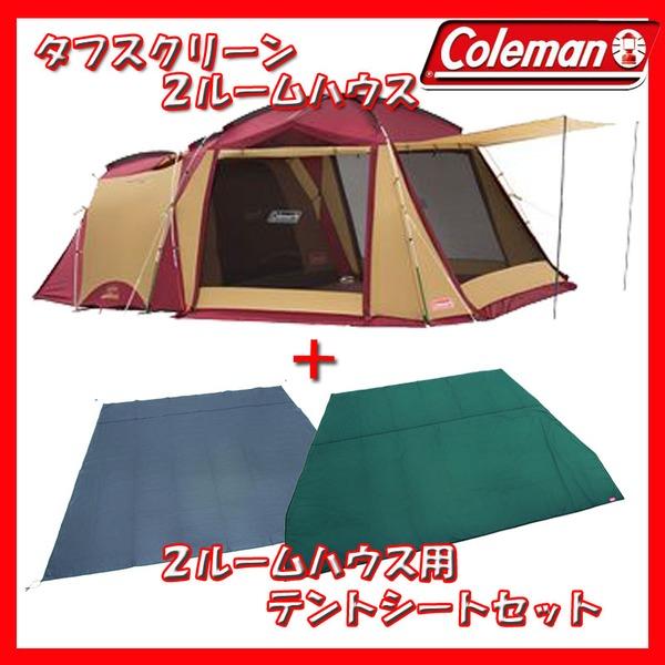 Coleman(コールマン) タフスクリーン2ルームハウス+2ルームハウス用テントシートセット【お得な2点セット】 2000032598 ツールームテント