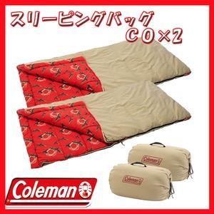 Coleman(コールマン)スリーピングバッグC0×2【お得な2点セット】