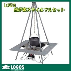 アウトドア&フィッシング ナチュラム【送料無料】ロゴス(LOGOS) LOGOS囲炉裏スタイルフルセット 81064105