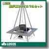 ロゴス(LOGOS) LOGOS囲炉裏スタイルフルセット