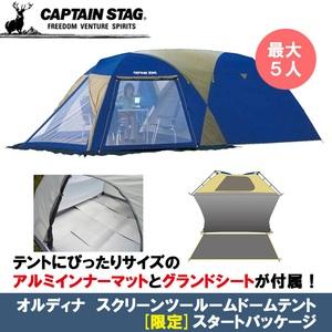 【送料無料】キャプテンスタッグ(CAPTAIN STAG) オルディナ スクリーンツールームドームテント 限定スタートパッケージ M-3117