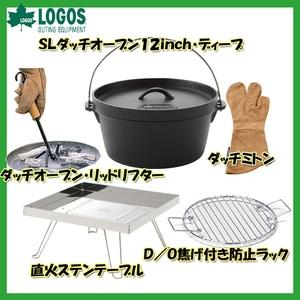 ロゴス(LOGOS)SLダッチオーブン12inch+ダッチミトン+ウッドグリップリフター+焦げ付き防止ラック+テーブル