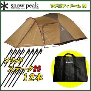 【送料無料】スノーピーク(snow peak) アメニティドーム M+ソリッドステーク20x12+マルチケース M SDE-001R