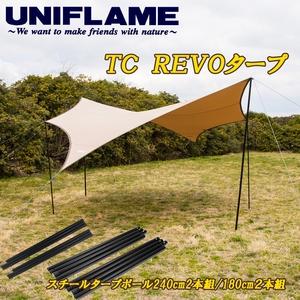 ユニフレーム(UNIFLAME) TC REVOタープ+スチールタープポール 180cm2本組 240cm2本組【ナチュラム別注】