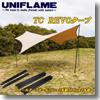 ユニフレーム(UNIFLAME) TC REVOタープ+スチールタープポール 180cm2本組 240cm2本組【ナチュラム別注】 L