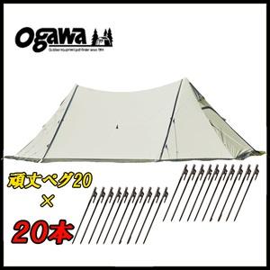【送料無料】小川キャンパル(OGAWA CAMPAL) ツインピルツフォークT/C+頑丈ペグ20x20 オフホワイトxブラウン 3345