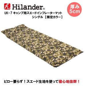 Hilander(ハイランダー)キャンプ用スエードインフレーターマット(枕付きタイプ) 5.0cm【数量限定モデル】