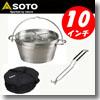 SOTO ステンレスダッチオーブン10インチ+収納ケース+リッドリフター 10インチ