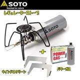 SOTO レギュレーターストーブ+ウインドスクリーン+パワーガス1本【お得な3点セット】 ST-N310WH ガス式