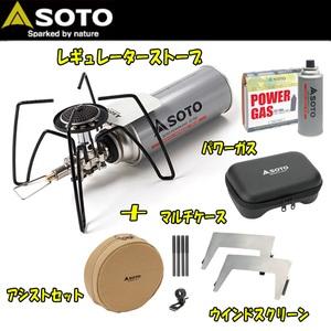 SOTO レギュレーターストーブ+マルチケース+専用ウインドスクリーン+専用アシストセット+パワーガス ST-N310WH