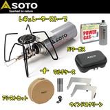 SOTO レギュレーターストーブ+マルチケース+専用ウインドスクリーン+専用アシストセット+パワーガス ST-N310WH ガス式