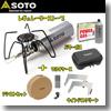 SOTO レギュレーターストーブ+マルチケース+専用ウインドスクリーン+専用アシストセット+パワーガス   ホワイト×ブラック