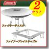 Coleman(コールマン) ファイヤーディスク+ファイアープレイステーブル【お得な2点セット】