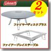 Coleman(コールマン) ファイヤーディスクプラス+ファイアープレイステーブル【お得な2点セット】