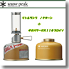 スノーピーク(snow peak) リトルランプ ノクターン+ギガパワーガス110プロイソ【2点セット】