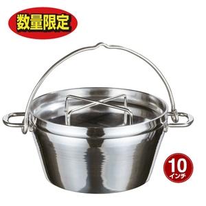 ミラー仕上ステンレスダッチオーブン10インチ 10インチ