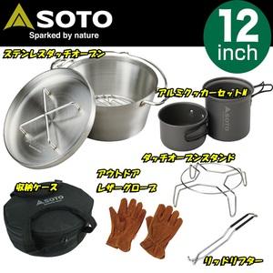 SOTOステンレスダッチオーブン12インチ【数量限定セット】