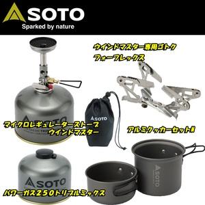 SOTO マイクロレギュレーターストーブ ウインドマスター【数量限定4点セット】 SOD-310 ガス式