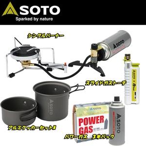 SOTO シングルバーナー【数量限定セット】 ST-301 ガス式