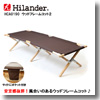 Hilander(ハイランダー) ウッドフレームコット