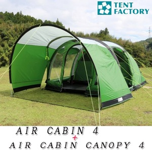 TENT FACTORY(テントファクトリー) AIR CABIN 4(エアキャビン)+AIR CABIN CANOPY 4(エアキャビンキャノピー