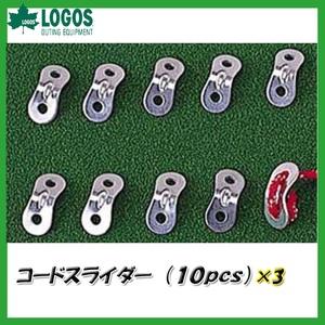 アウトドア&フィッシング ナチュラムロゴス(LOGOS) コードスライダー (10pcs)x3【お得な3点セット】 71994000