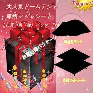 大人気ドームテント+専用マットシート【お買い得(秘)パッケージ】