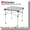 Hilander(ハイランダー) アルミロールテーブル 70×70cm