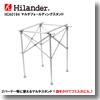Hilander(ハイランダー) マルチフォールディングスタンド