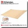 Hilander(ハイランダー) コンパクトレジャーシート