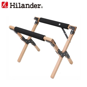 Hilander(ハイランダー) ウッドクーラースタンド HCA0179 ツーバーナー&マルチスタンド